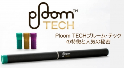 Ploom TECH20180705