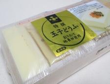 椎茸玉子豆腐 材料②