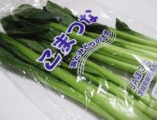 小松菜絹揚げ 材料①