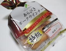 春野菜とソーセージ 材料②