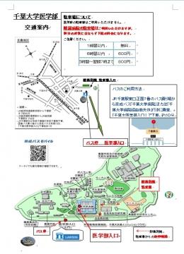 201809講演会案内(地図)