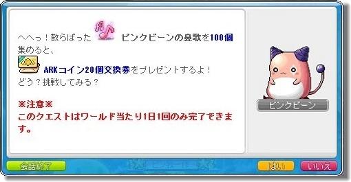 ピンクビーンのゴロゴロハウス⑤