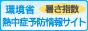 熱中症予防情報サイト(スマホ)