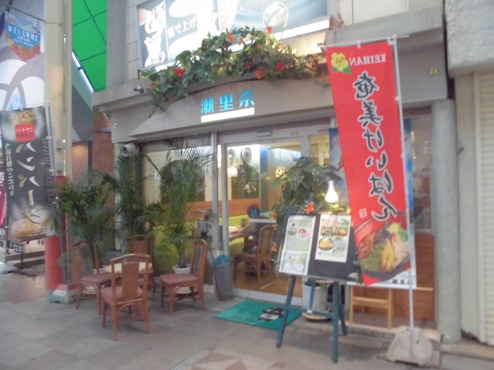 レストラン瀬里奈入り口