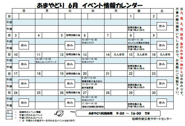 イベントカレンダー6月