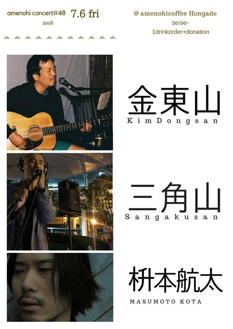 amenohi concert_48s