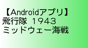 Android 1943