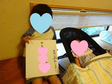赤ちゃんのお七夜@旬楽 さわ田