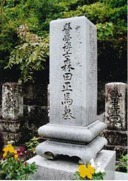 森田墓地2003