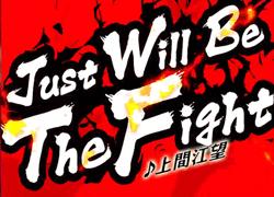パチンコ「CR FAIRY TAIL 」で使用されている歌と曲の紹介。「Just Will Be The Fight / 上間江望」