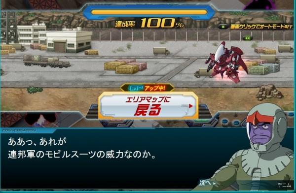 SDOP メイン 1stハードモード ジーンのザクⅡ戦5