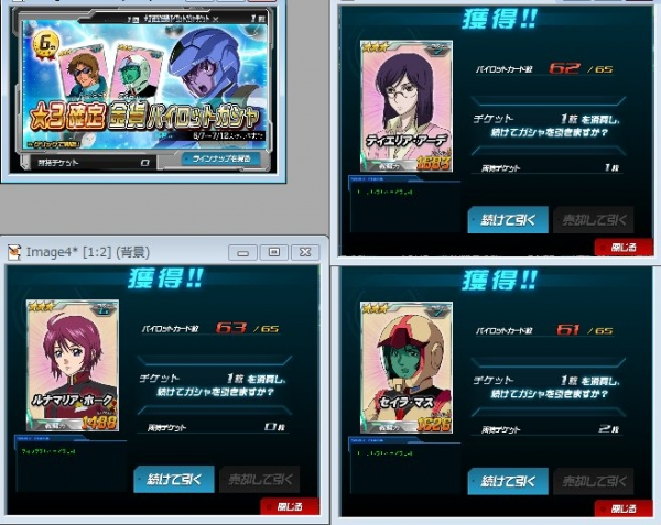 SDOP サブ ☆3確定 金貨パイロットガシャ 結果
