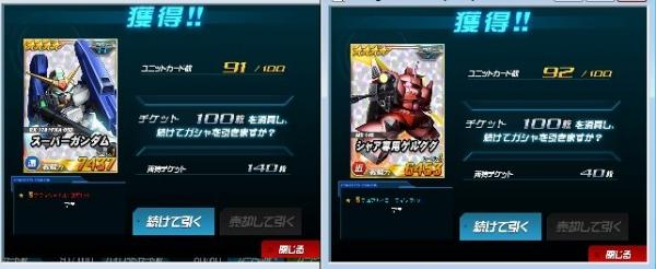SDOP メイン 6周年☆4ユニット確定ガシャ