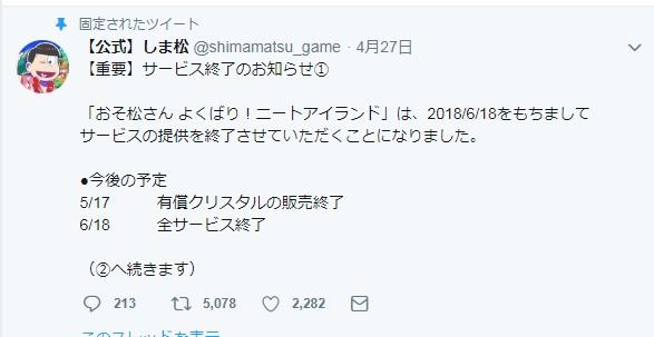 shimamatsushuryo.jpg