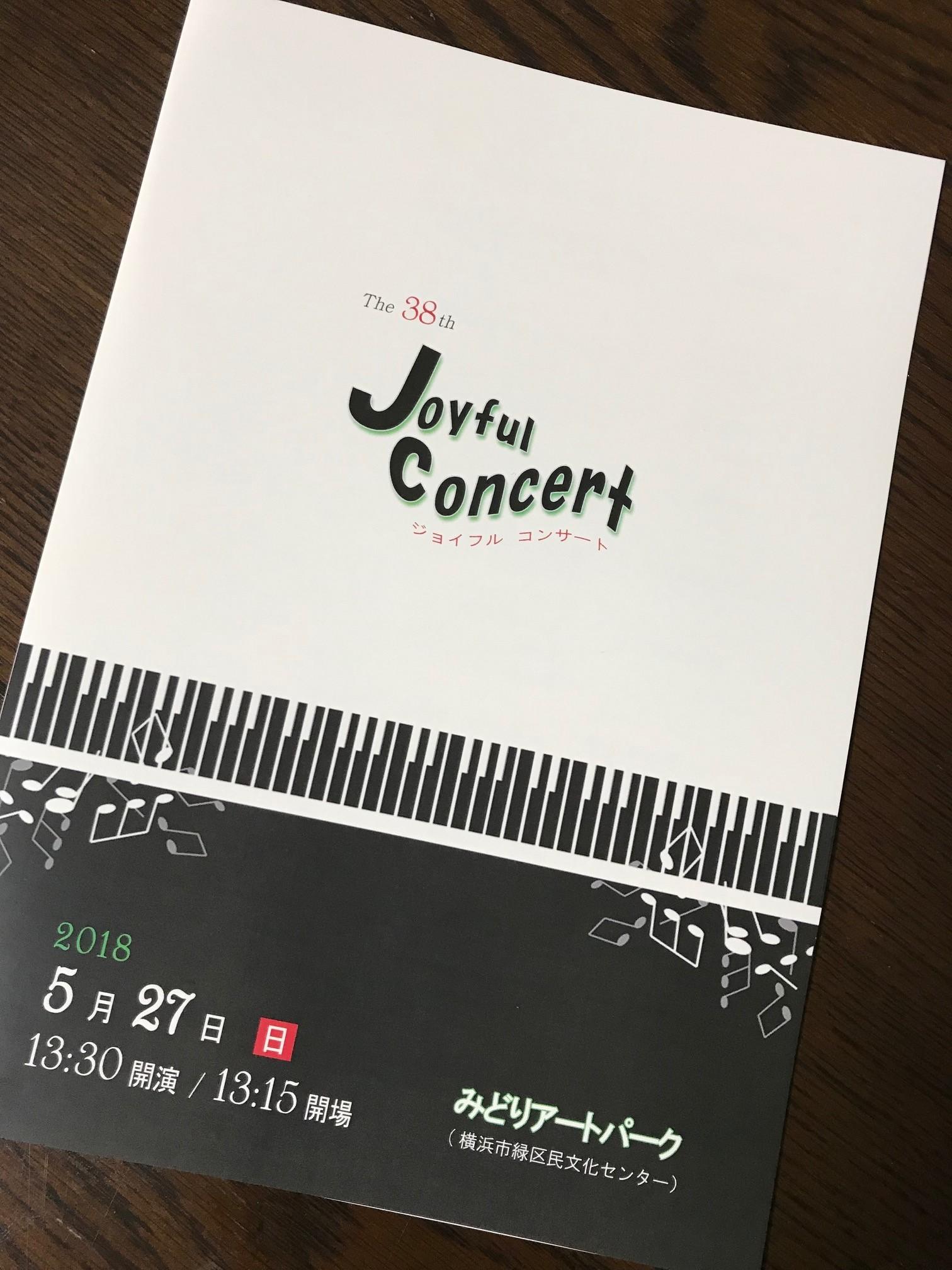 2018春のジョイフルコンサート