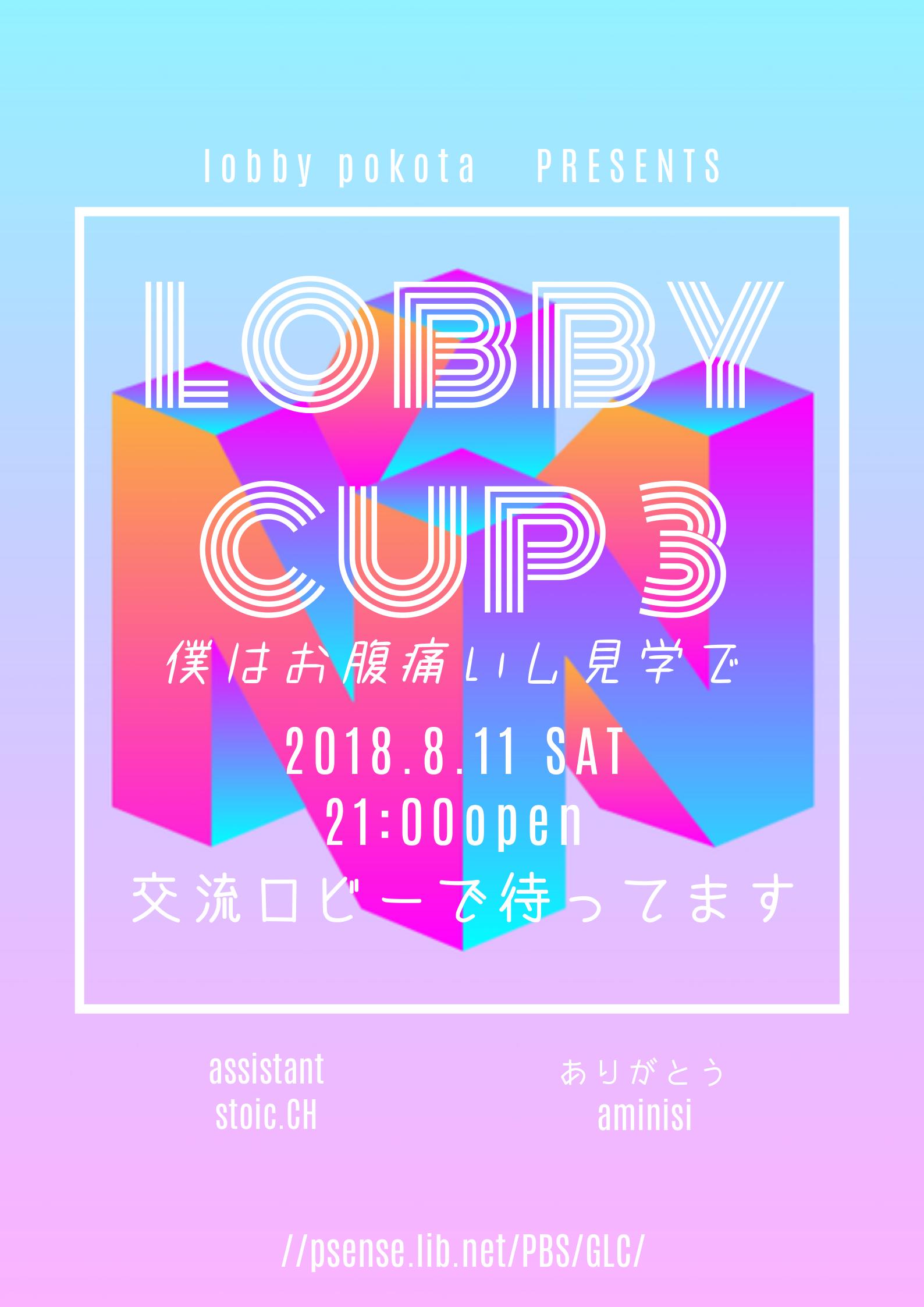 ロビーカップ