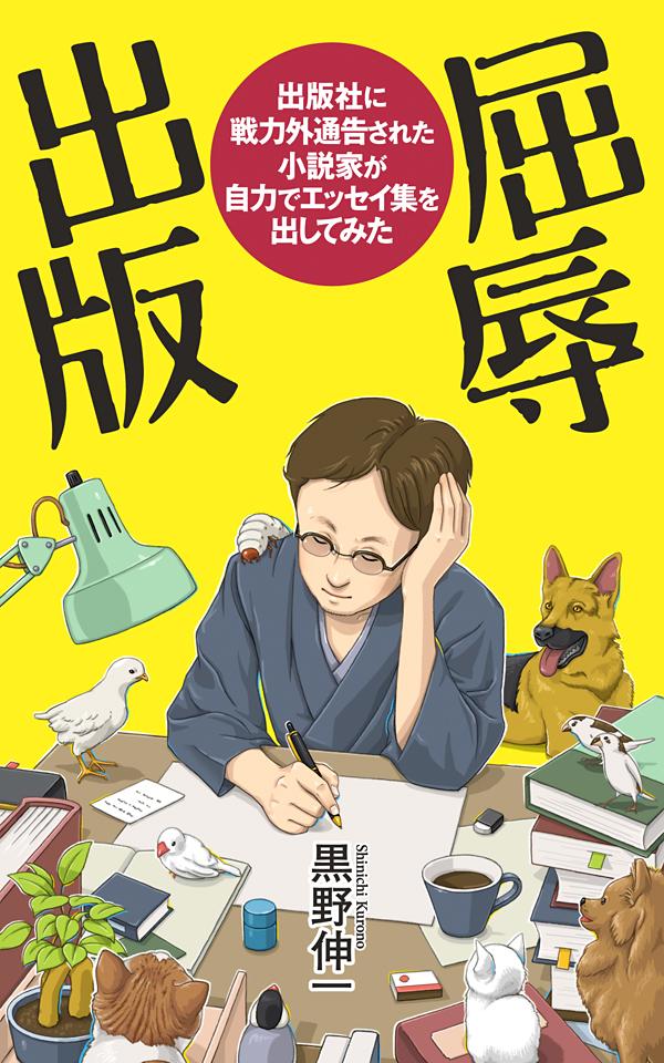 屈辱出版・黒野伸一・荒木慎司・エッセイ