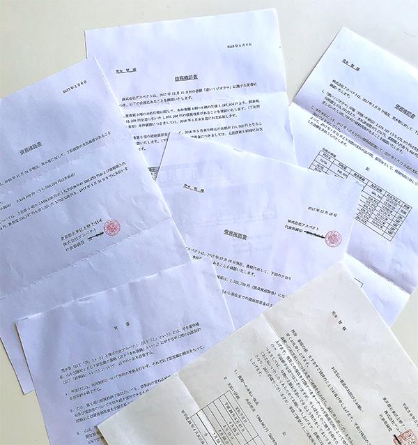 証明書の数々