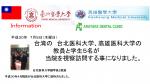 台北医科大学、高雄医科大学訪問