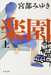 rakuennmiyabemiyukihonn001 (2)