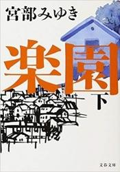 rakuennmiyabemiyukihonn001 (1)