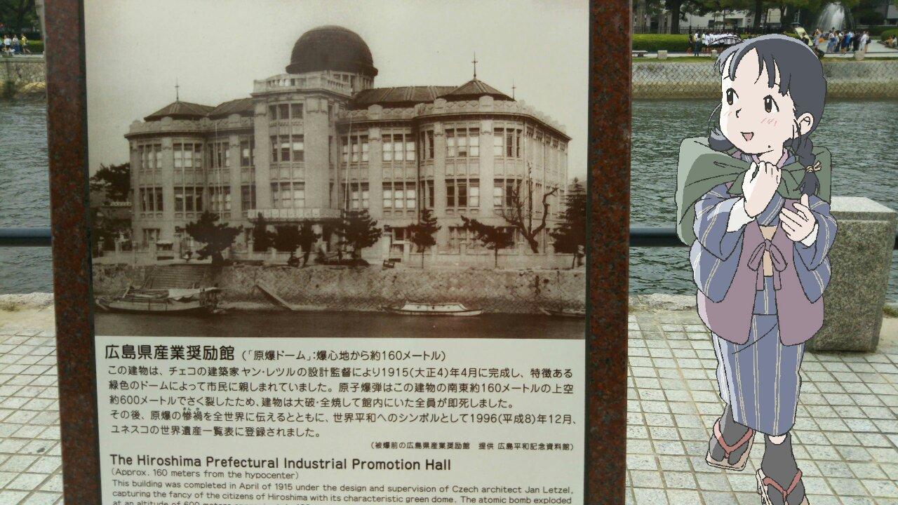 舞台めぐり この世界の片隅に 広島県産業奨励館 170809b