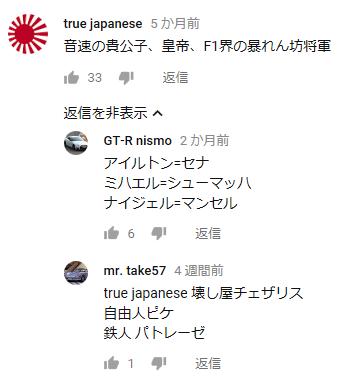 YouTube フジテレビF1オープニングT-SQUARE TRUTH HONDA F1 LegendsVer へのコメント