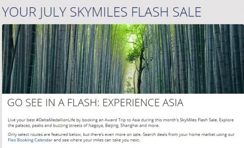 デルタ航空のスカイマイルズ 2018年7月特典航空券のアジアへのフラッシュセール