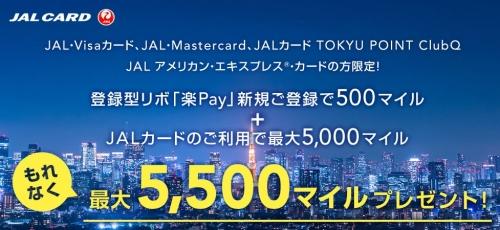 JALカード 登録型リボ「楽Pay」に新規で登録すると、もれなく500マイルそして最大5,000マイルプレゼント!
