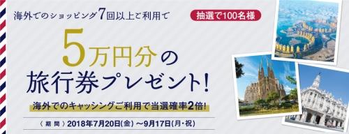 セゾンカード 海外旅行でカードを使って5万円分の旅行券プレゼントキャンペーン