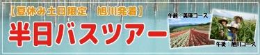 旭川ふるさと旅行 夏休みツアー
