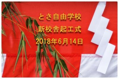 006-新校舎鍬入れ式-20180614