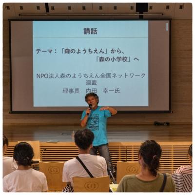 とさ自由小学校・仁淀川活動・いの町説明会