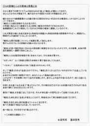 BL研究所_冨田先生勉強会in郡山①