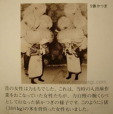 米俵を5俵も担ぐ女性