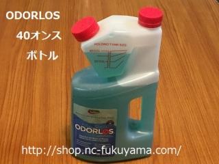ODORLOS(オダーロス) 40オンスボトル