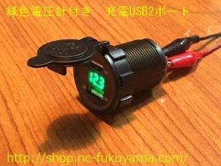 電圧計付き増設USBポート緑
