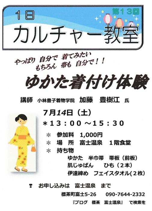 富士温泉 1日カルチャー教室 第13回