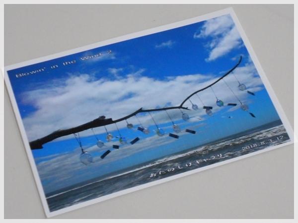 長谷川直良さんガラス工芸展 2018年8月