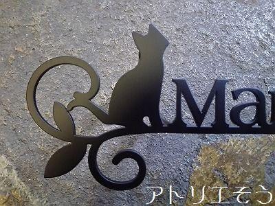 ステンレス製猫表札