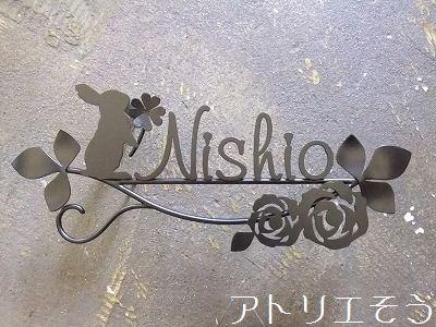 ステンレス製うさぎ薔薇表札