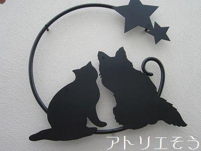 猫2匹と星のステンレス製妻飾り設置写真