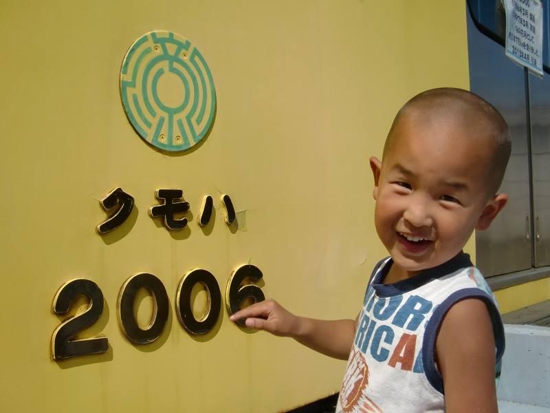 昭和の杜博物館 車両