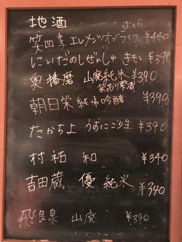 日本酒のめにゅー