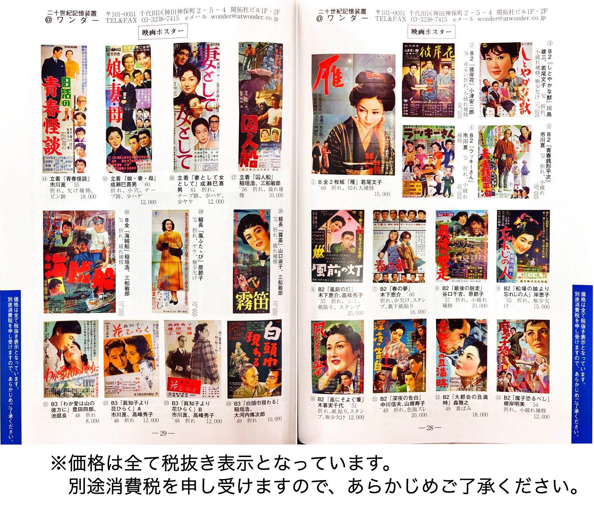 sanseidou201807mokuroku01-02.jpg