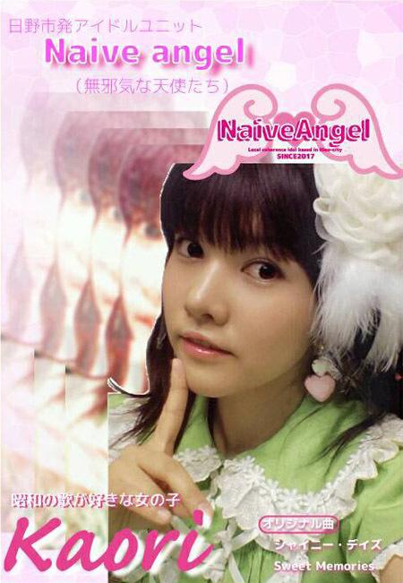 Naiveangel_Kaori_s.jpg