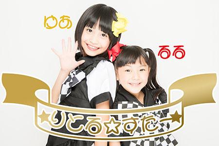 little_star_yoko.jpg