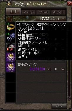 080710%リング2
