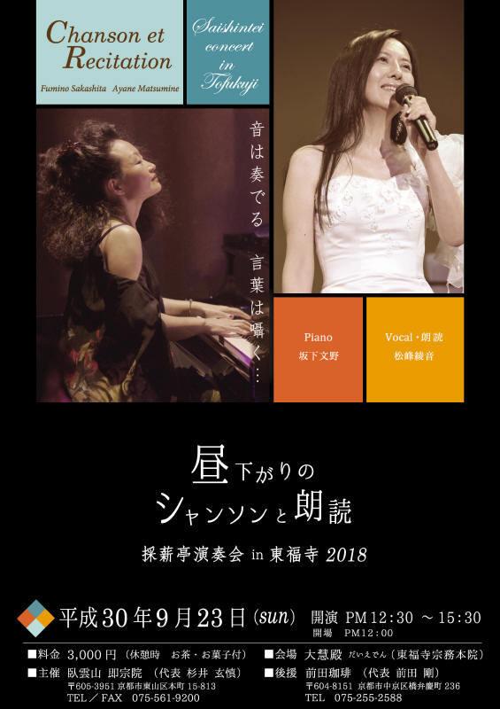 東福寺2018ポスター
