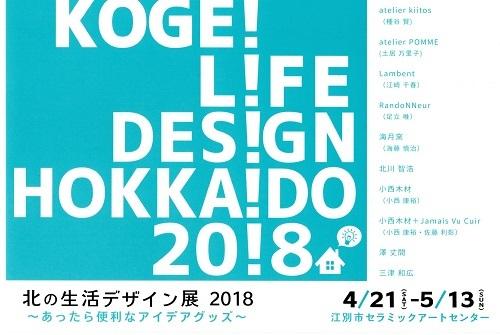 2018センター企画展(2)_500_335